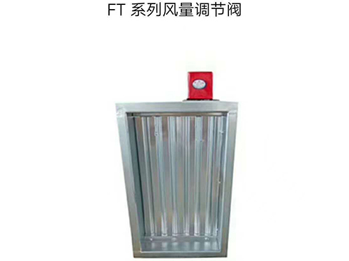 FT系列风量调节阀