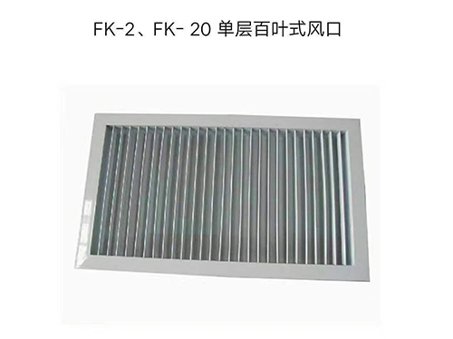 FK-2,FK-20单层百叶式风口