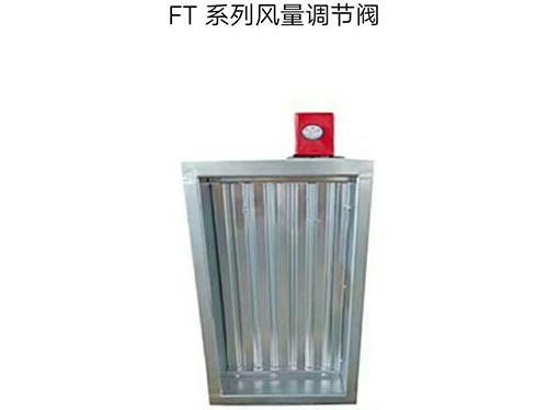 双鸭山FT系列风量调节阀