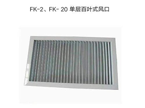 双鸭山FK-2,FK-20单层百叶式风口